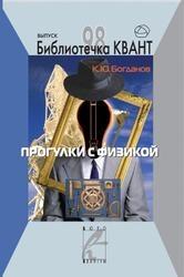Книга Прогулки с физикой, Богданов К.Ю., 2006