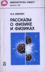 Книга Рассказы о физике и физиках, Кикоин, 1986
