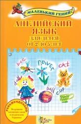 Книга Английский язык для детей от 2 до 5 лет, Налывана В., 2014