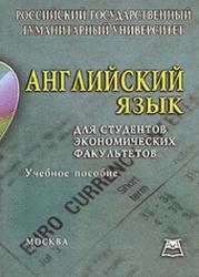 Книга Английский язык для студентов экономических факультетов. Воронцова И.И., Ильина А.К., Момджи Ю.В. 1999