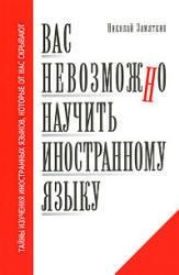 Книга Вас невозможно научить иностранному языку - Замяткин Н.Ф.
