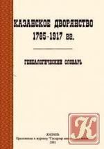 Книга Казанское дворянство 1785 - 1917 - Генеалогический словарь - Двоеносова Г.А.