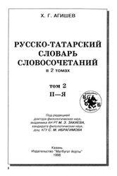 Книга Русско-Татарский словарь словосочетаний, Том 2, Агишев X.Г., 1998