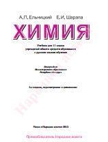 Химия, учебник для 11-го класса, Ельницкий А.П., Шарана Е.И., 2013