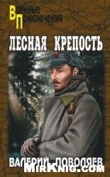 Книга Лесная крепость