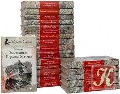 Книга Книга Великие сыщики. Шерлок Холмс - 37 книг