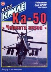 Ка-50 Черната Акула (Клуб Криле №44)