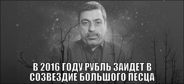 Рубль может потерять еще 10-15%, - главный экономист ЕБРР Гуриев - Цензор.НЕТ 3717