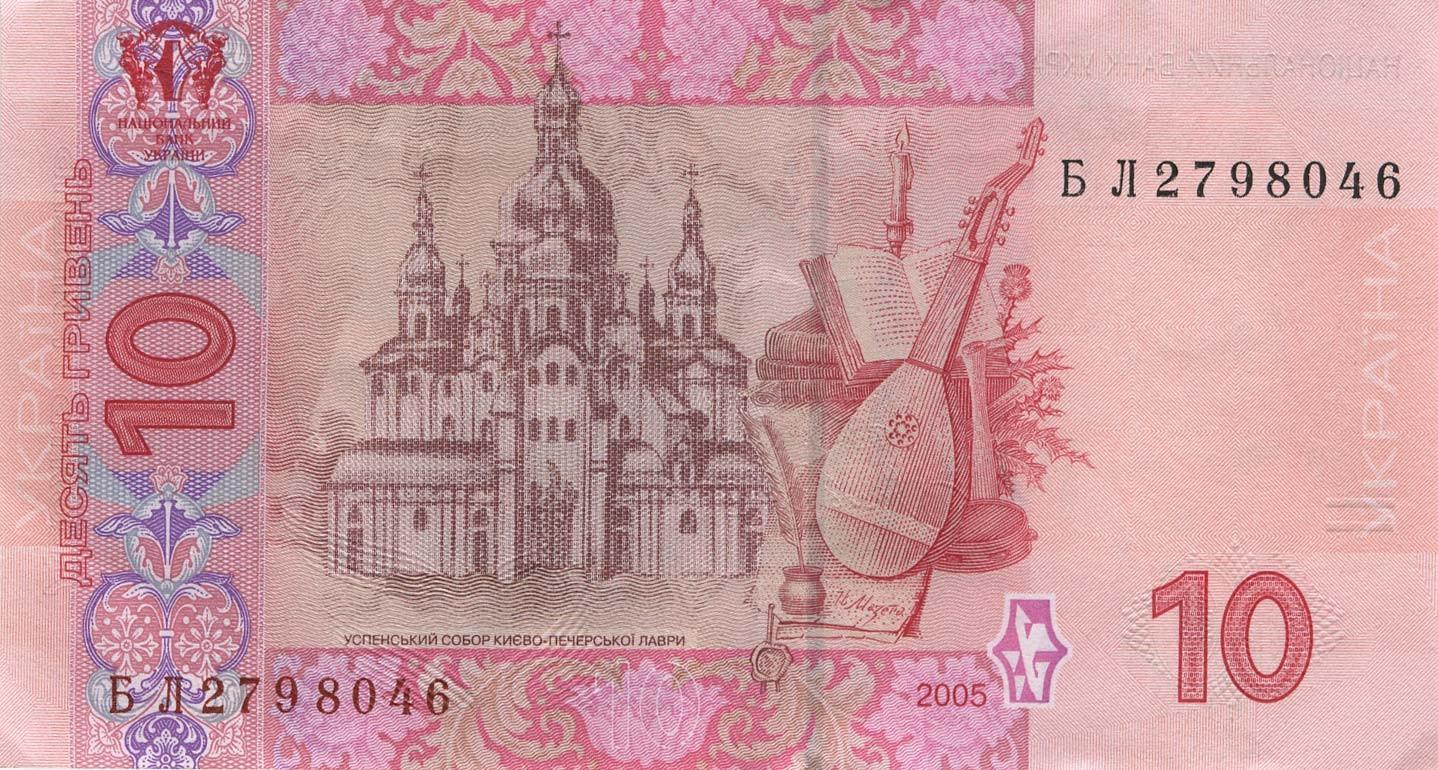 Украина, 10 гривен, 2004