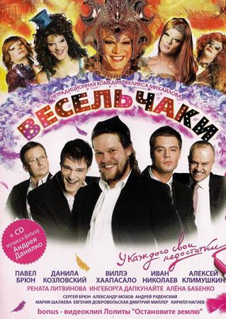 Весельчаки (2009/DVDRip/)