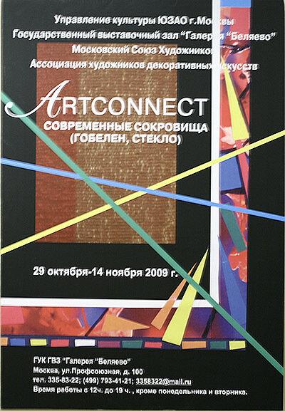 Выставка «ARTconnect».