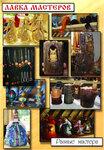 Минусинская Лавка Мастеров