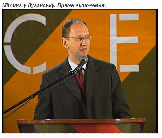 Яценюк в Луганске
