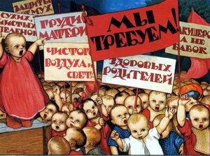 """Плакат Алексея Комарова """"Митинг детей"""" (1923 г.)"""