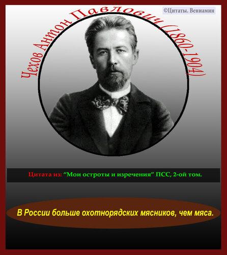 Чехов Антон Павлович (1860-1904).
