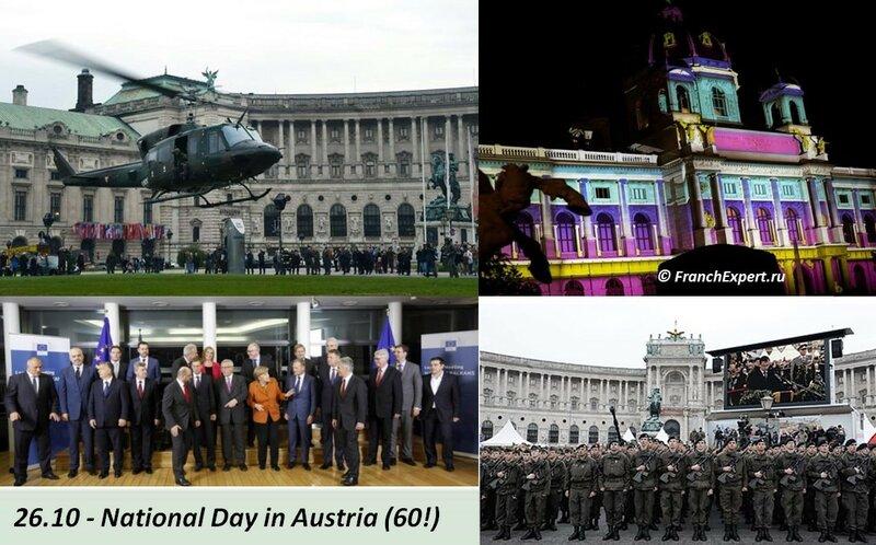 Национальный день