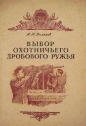 Книга Серия - Библиотека военного охотника (7 книг)