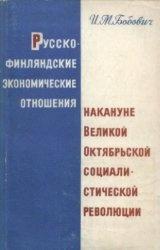 Книга Русско-финляндские экономические отношения накануне Великой Октябрьской социалистической революции