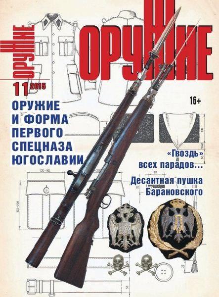 Книга Журнал: Оружие №11 (2015)