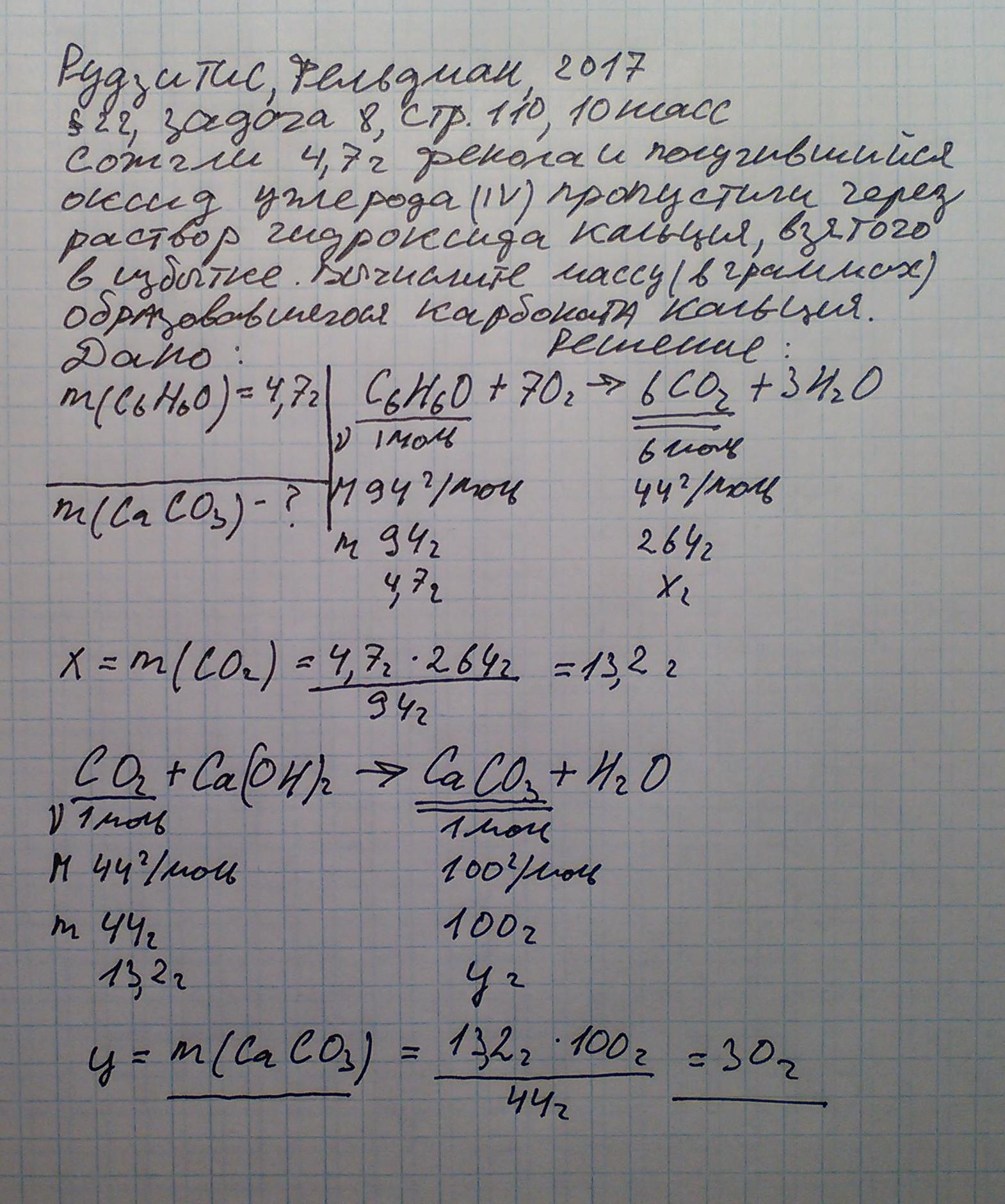 рудзитис задача 8 стр 110 химия 10 кл.jpg