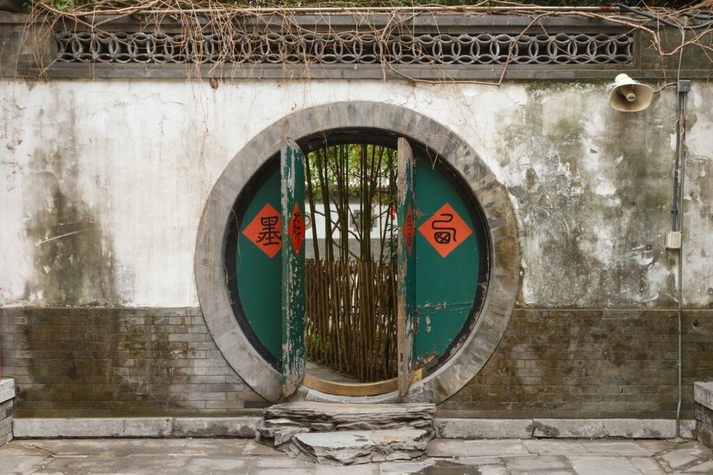 Лунные ворота, резиденция князя Гуна, Пекин, Гунванфу