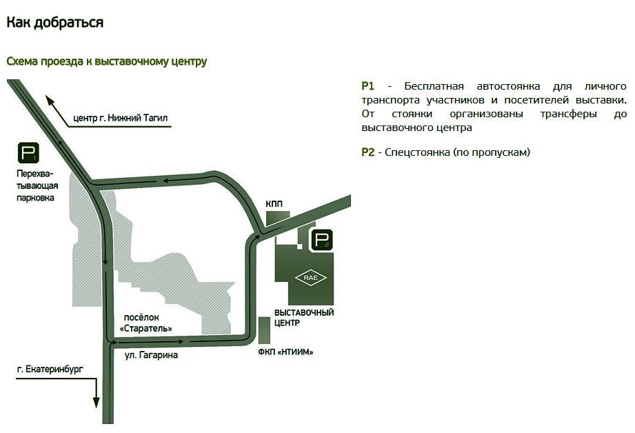 Схема проезда на полигон