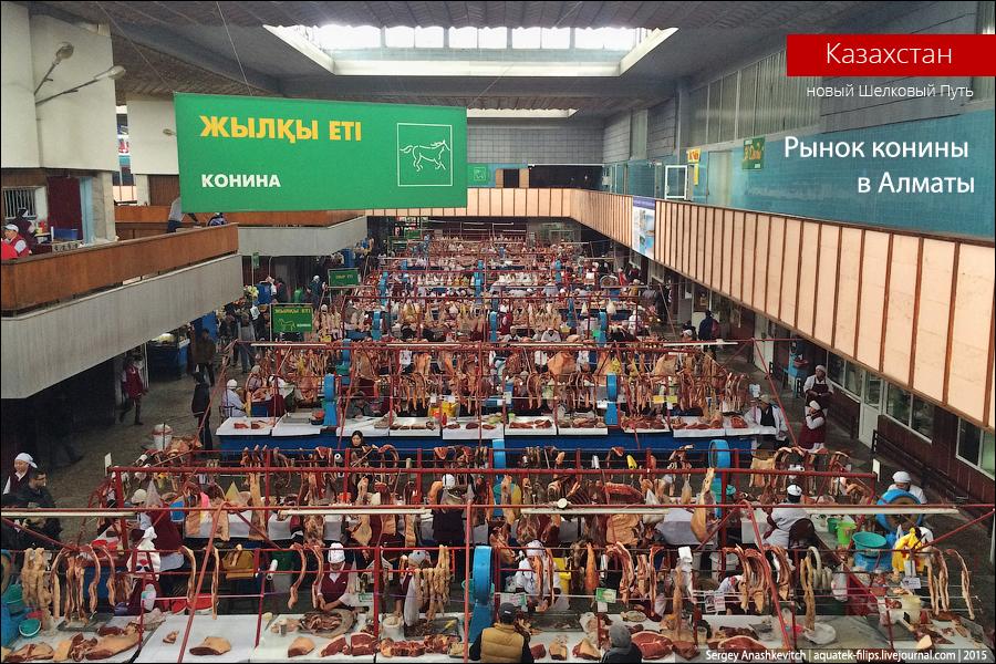 Рынок конины в Алматы