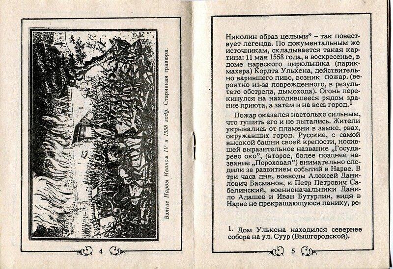 Предания  Принаровья  6 004.jpg