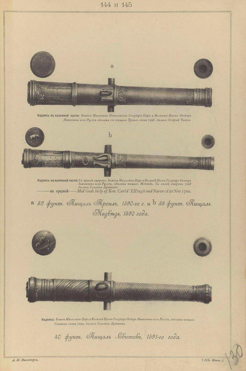 144 - 145. 52 фунт. Пищаль Троил, 1590-го г. и 38 фунт. Пищаль Медведь, 1590 года
