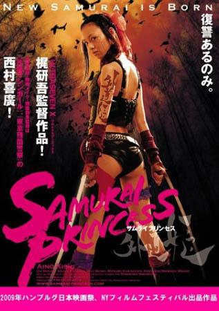 Самурай принцесса / Samurai Princess (2009) DVDRip