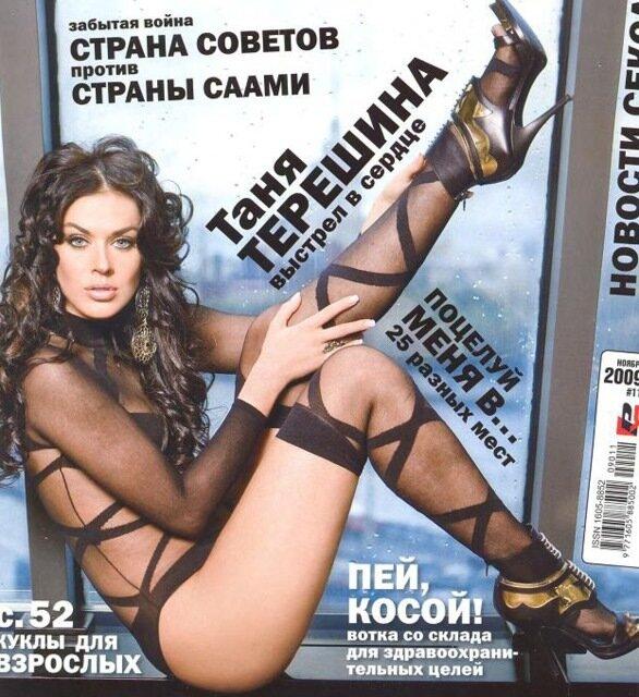 Таня Терешина XXL