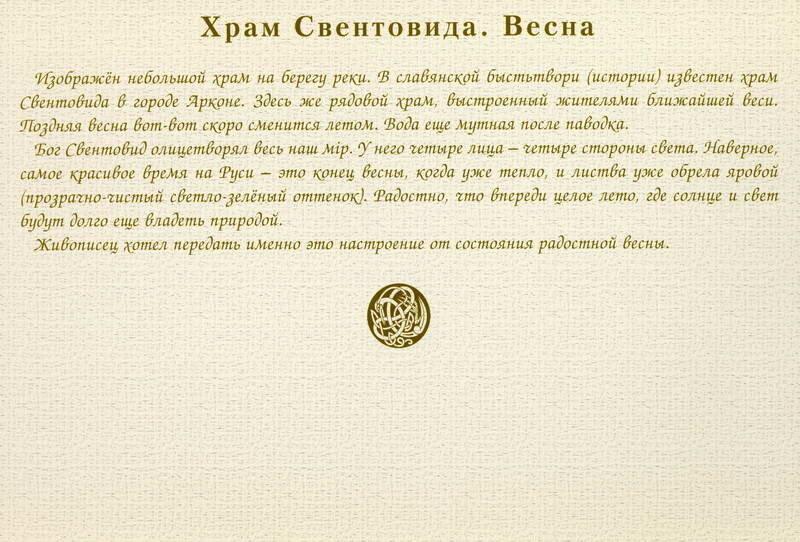 Храм Свентовида. Весна