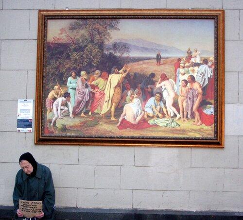 Александр Иванов.Явление Христа народу(Явление Мессии).