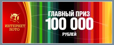Главный приз 100000 рублей