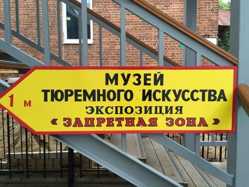 Указатель музея тюремного искусства