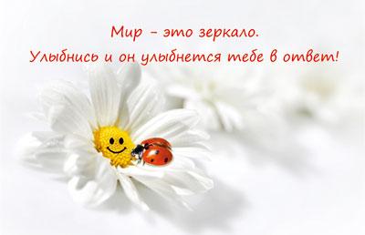Открытка. Мир - это зеркало! С днем улыбки!