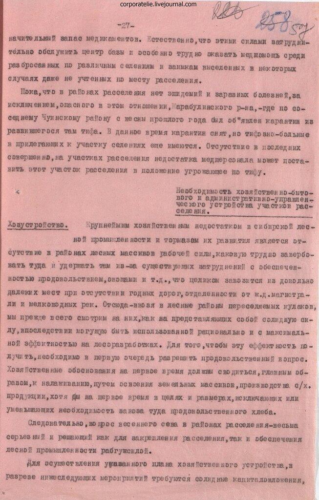 Р-47, оп.5, д.103, 057.jpg