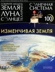 Солнечная система № 100