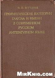 Книга Грамматические категории глагола и имени в современном русском литературном языке