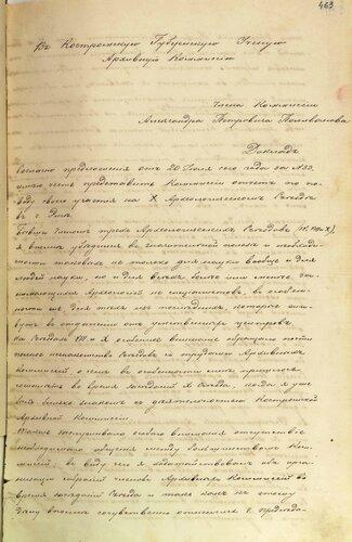 ГАКО, ф. 179, оп. 2, д. 66б, л. 463.
