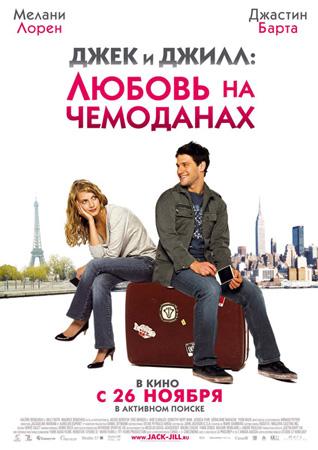 Джек и Джилл: Любовь на чемоданах / Jusqu'à toi (2009/DVDRip/1400MB)