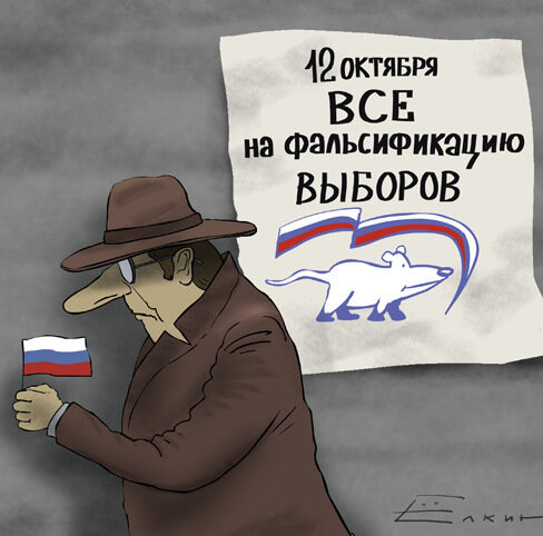 12 октября - все на фальсификацию выборов!