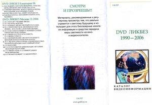 Учебные фильмы. Буклет МАПФ лета 2009
