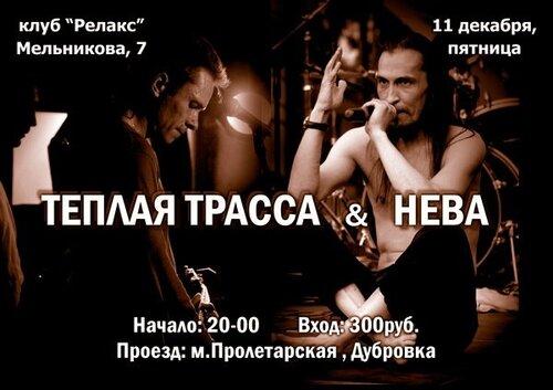 """""""Тёплая трасса"""" и """"НЕва"""" в Москве!"""