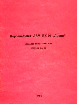 "ПЭВМ ""Львов-ПК01"" схемы, документация, фото 0_13514f_6307f29e_L"