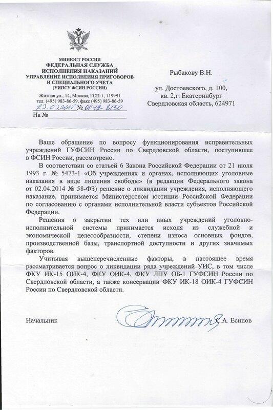 ответ на обращение из фсин россии фото вентилируемого