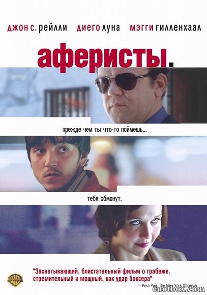 Аферисты / Criminal (2004/DVDRip)