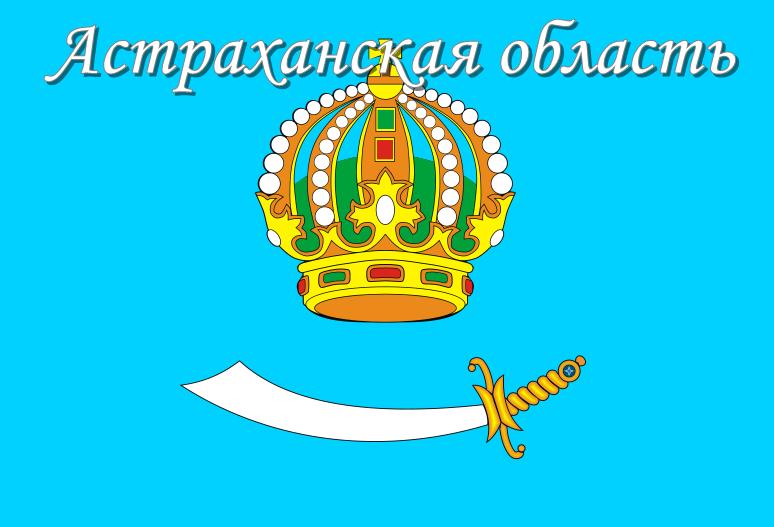 Астраханская область.png