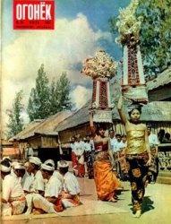 Книга Огонек №30 1957
