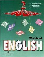 Книга Английский язык - Учебник для 2 класса школ с углубленным изучением английского языка - Рабочая тетрадь - Верещагина И.Н., Притыкина Т.А.